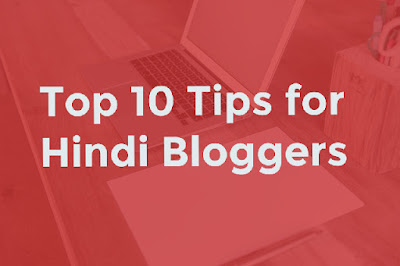 Hindi Blogging Tips