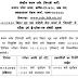 Bihar Police CSBC Sepoy Constable Exam Date 2020