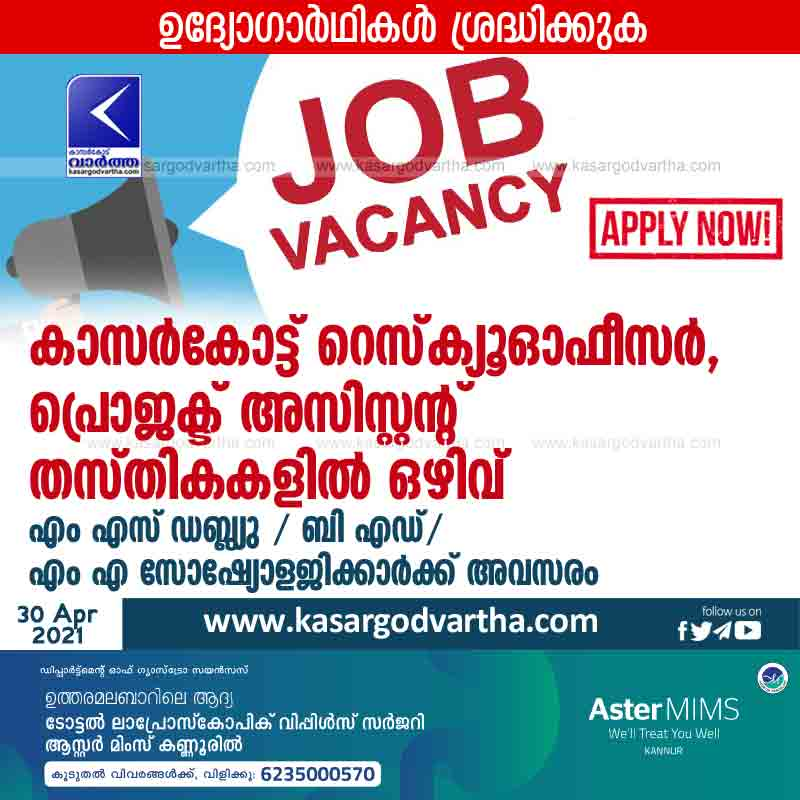 Kasaragod, Kerala, News, Vacancy in Kasargod Rescue Officer and Project Assistant posts; Opportunity for MSW / B.Ed / MA Sociologists.