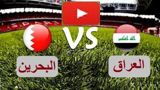 لايف مشاهدة مباراة العراق والبحرين بث مباشر اليوم 5-12-2019 دون تقطيع نصف نهائي