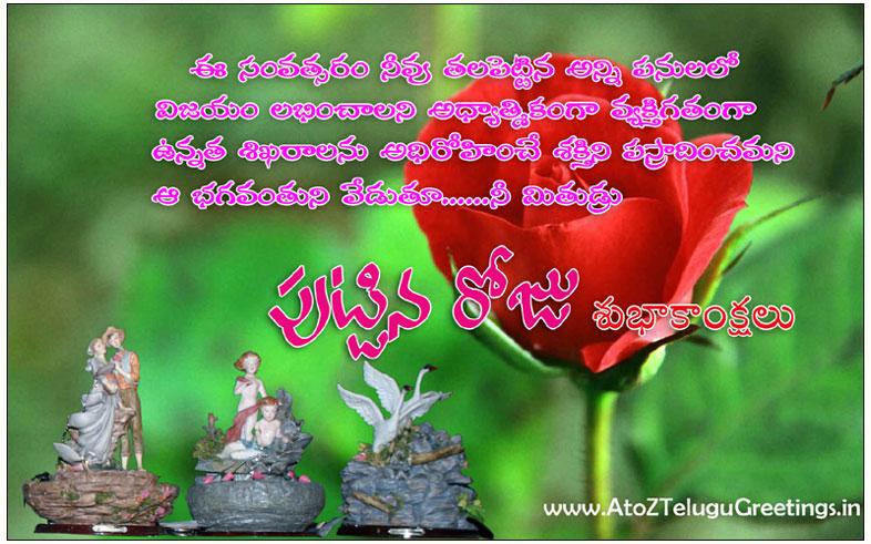 Latest telugu happy birth day wishes greetings