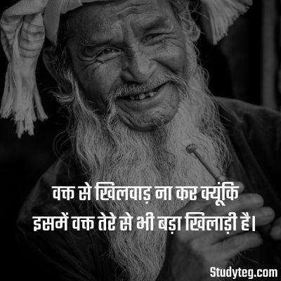 सामाजिक स्टेटस इन हिंदी , वक्त से खिलवाड़ ना कर क्यूंकि इसमें वक्त तेरे से भी बड़ा खिलाड़ी है।