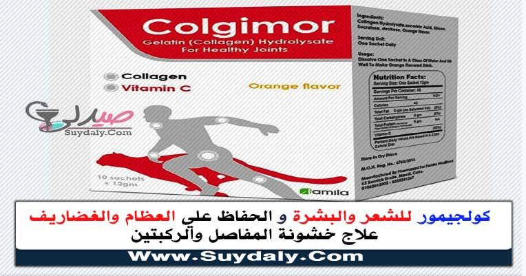 كولجيمور أكياس Colgimor Sachet مكمل غذائي للغضاريف للخشونة والعظام والمفاصل للشعر والبشرة السعر والبديل في 2020