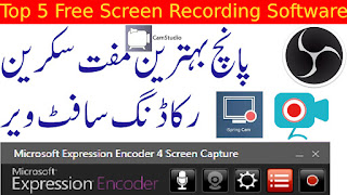 World Best Top 5 Screen Recorder For Free-Technical MMUB