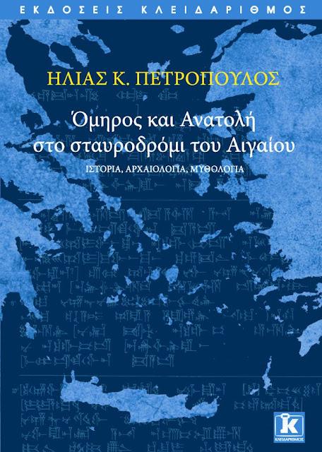 Νέο βιβλίο για τον Αν. Καθηγητή αρχαίας Ιστορίας Η. Πετρόπουλο
