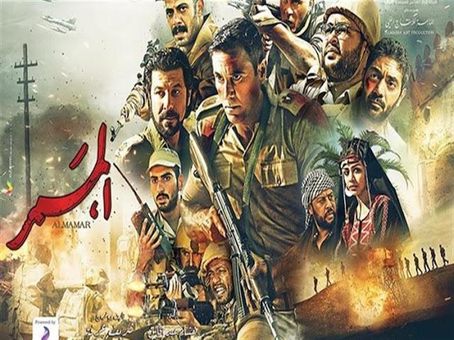 فيلم الممر بطولة احمد عز اليوم على قناة اون اي ON E  بدون إعلانات