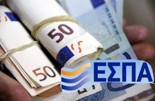 Τα 50 επαγγέλματα που επιδοτούνται από το ΕΣΠΑ έως και 100%