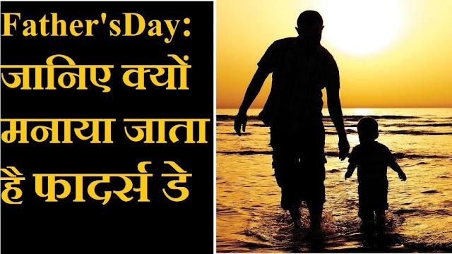 जून माह के तीसरे रविवार को ही क्यों मनाया जाता है फादर्स डे, जाने कैसे हुई पिता दिवस की शुरुआत
