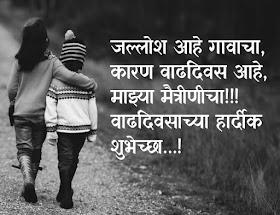 Fabulous Funny Birthday Wishes In Marathi For Best Friend Girl Funny Birthday Cards Online Elaedamsfinfo