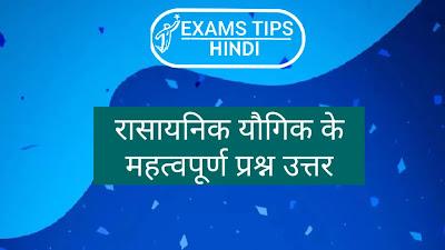 रासायनिक यौगिक के महत्वपूर्ण प्रश्न उत्तर, रासायनिक यौगिक प्रश्नोत्तरी, Chemical Compound Related Question Answer in Hindi
