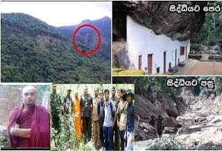 Rescue Mission balangoda Lost Monk