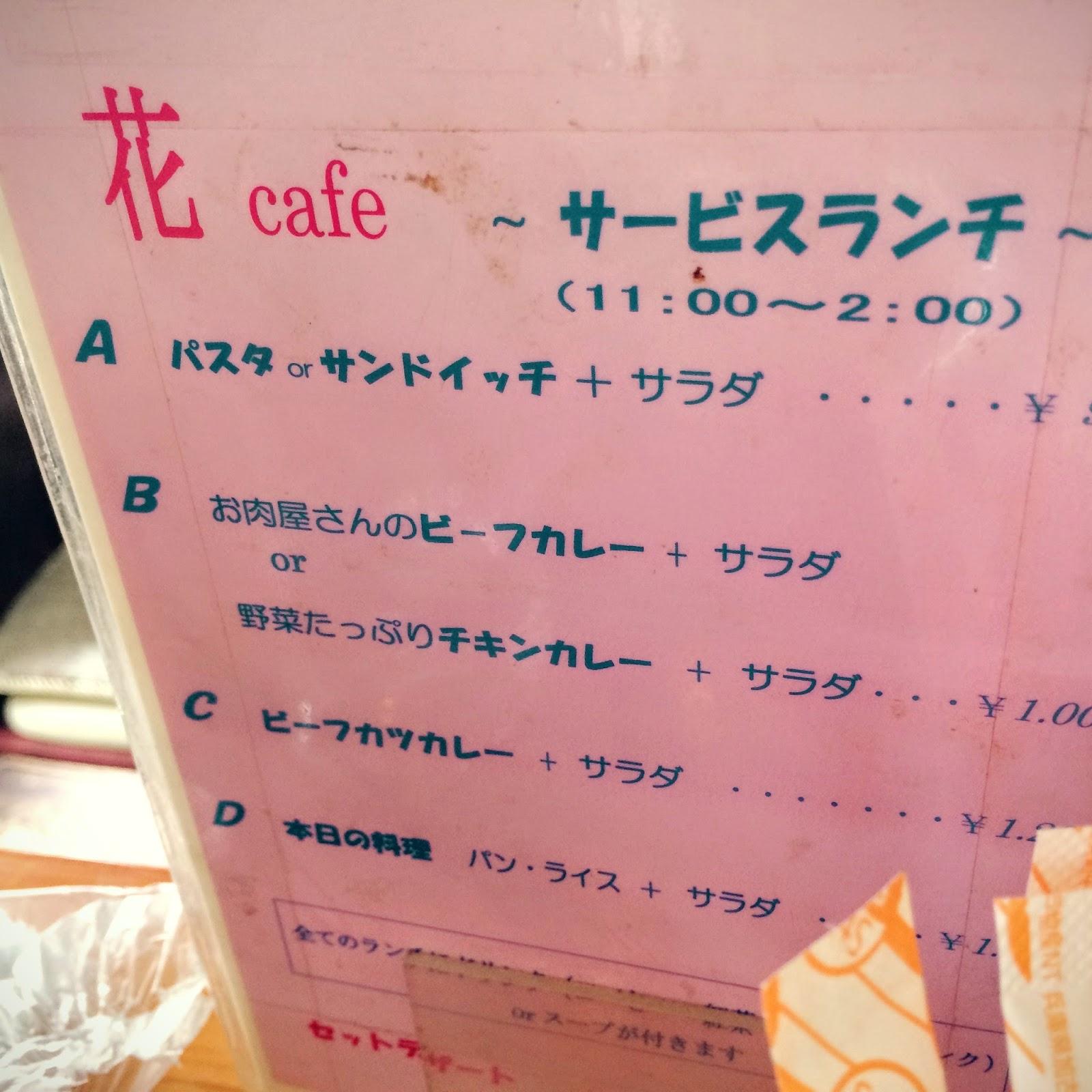 苦楽園の花カフェ(cafe)のランチメニュー