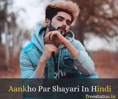 Aankho-Par-Shayari-In-Hindi