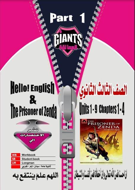 إجابات كتاب العمالقة لغة إنجليزية للصف الثالث الثانوي 2021