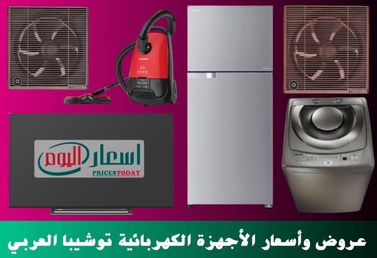 اسعار الاجهزة الكهربائية توشيبا العربى 2021