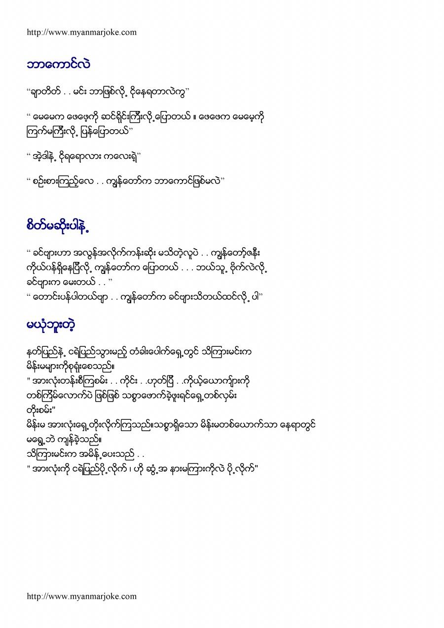 don't be angry, myanmar joke