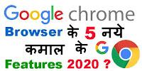 Google Chrome के 5 नये कमाल के Update features 2020