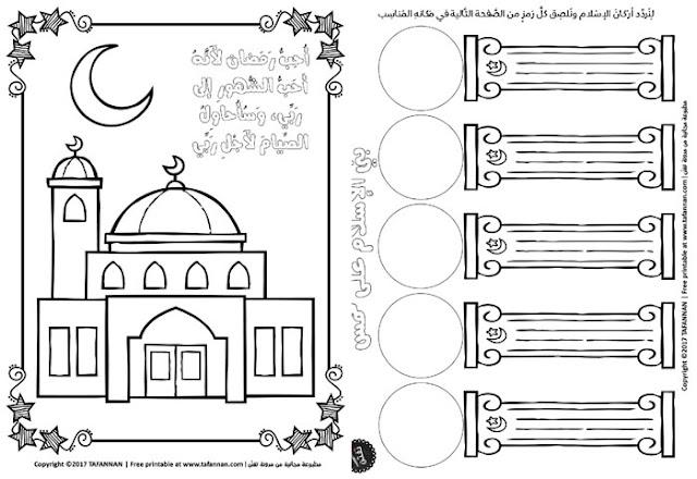 أوراق عمل أهلاً رمضان للصغار من تفنن Ramadan worksheets Tafannan 2017 اوراق تلوين وأركان الإسلام Islam pillars coloring pages