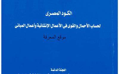 الكود المصري للأحمال pdf