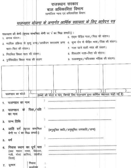 राजस्थान पालनहार योजना पंजीकरण फॉर्म, आवेदन की स्तिथि, पेमेंट स्टेटस, लाभार्थी सूची   Rajasthan Palanhar Yojana Registration Form, Application / Payment Status, List at palanhaar.rajasthan.gov.in