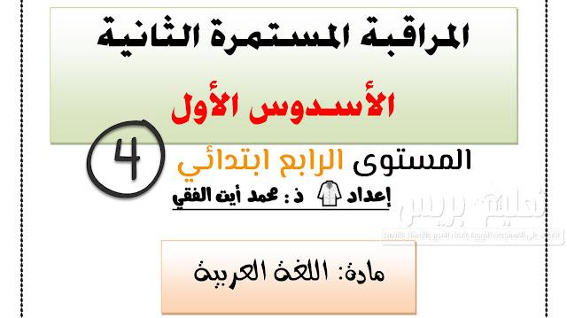 فروض المراقبة المستمرة المرحلة الثانية اللغة العربية المستوى الرابع ابتدائي 2020-2021