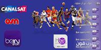برنامج هيين hein للاندرويد - مشاهدة قنوات beIN Sports