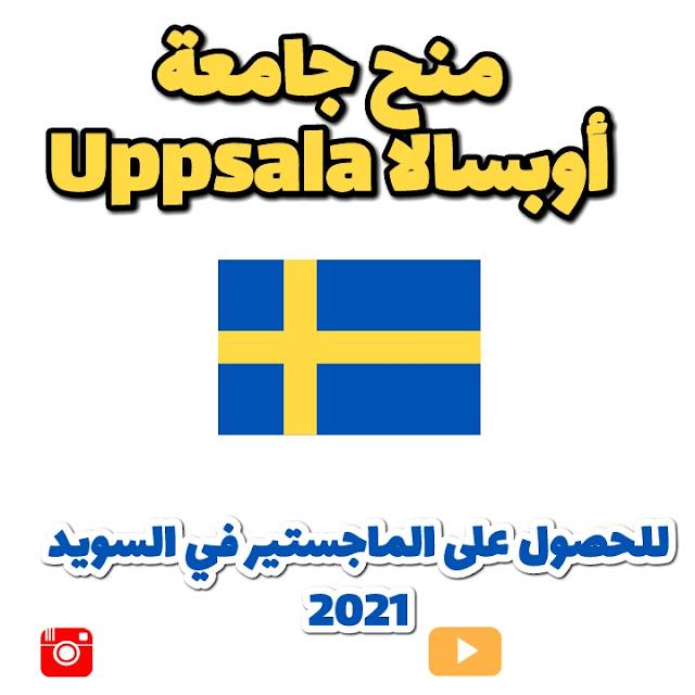 منح جامعة أوبسالا Uppsala للحصول على الماجستير في السويد 2021