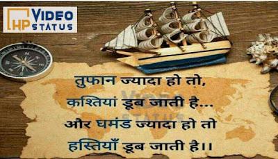 Motivational Status In Hindi For Whastapp, Facebook, Instagram