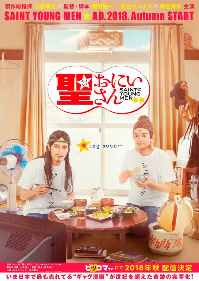 Saint Young Men live-action poster
