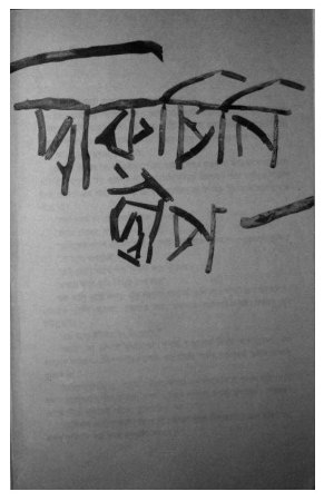 Daruchini Dip By Humayun Ahmed - Humayun Ahmed Book