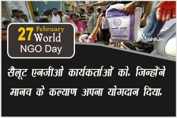 World NGO Day Wishes Quotes Hindi