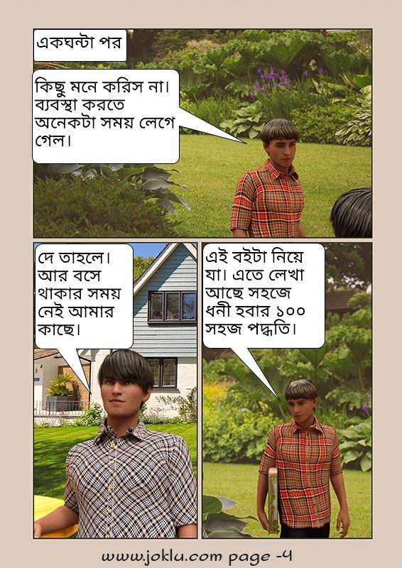 Getting help funny Bengali comics page 4