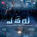 'Evaru' Wiki, Cast, Crew, Release Date, Pics, Images, Posters| AllBioWiki