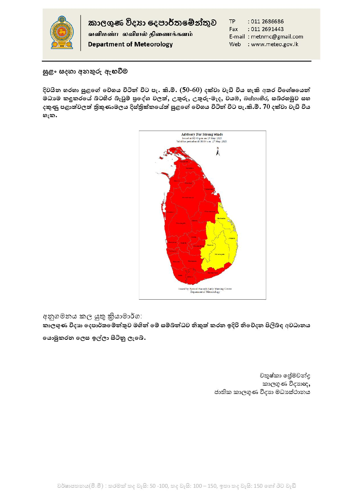 weather warning report