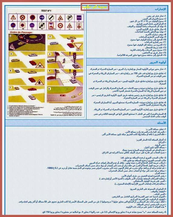 تحميل كتاب تعليم السياقة بالمغرب pdf
