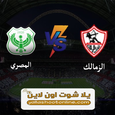 مباراة الزمالك والمصري اليوم