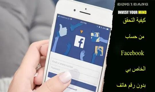 تخطي رقم الهاتف في الفيس بوك 2021, كود تخطي رمز الامان فيس بوك, تخطي رمز التأكيد في الفيس بوك, المشكلات المتعلقة برموز الموافقات على تسجيل الدخول, رمز تأكيد فيس بوك وهمي, كود تخطي رمز الأمان فيس بوك
