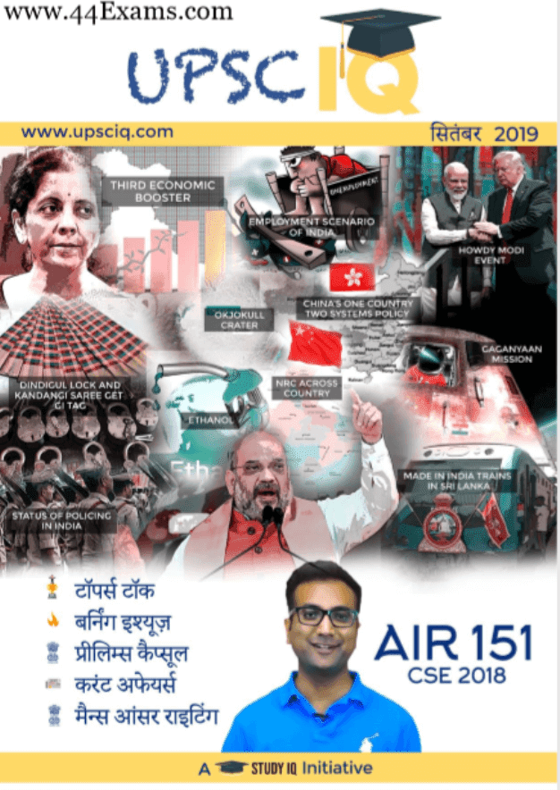 UPSC-IQ-Current-Affairs-September-2019-For-All-Competitive-Exam-Hindi-PDF-Book