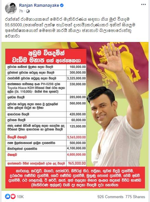 ranjan ramanayake election