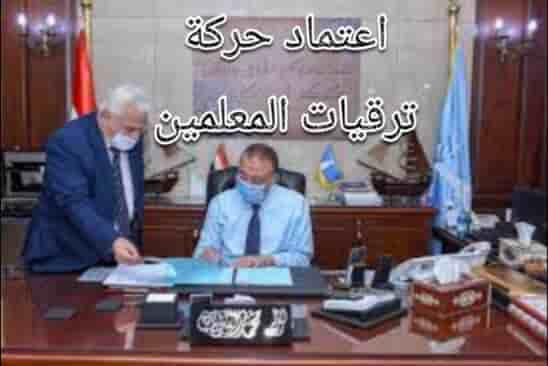 محافظ الإسكندرية يعتمد حركة ترقيات السادة المعلمين