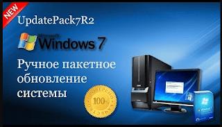 UpdatePack7R2 19.2.15 Multilingual