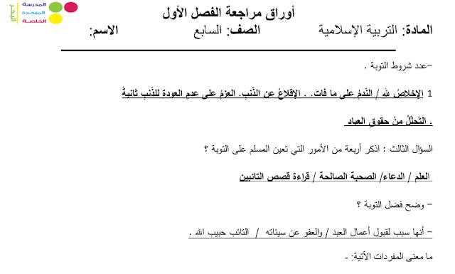 أوراق مراجعة الفصل الأول تربية إسلامية صف سابع