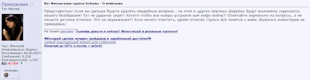 solvena, solvena.ru, криптоброкер, солвена, отзыв, ммгп, mmgp
