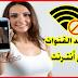 تطبيق  Apps5 Tv لمشاهدة القنوات الفضائية بدون أنترنت آخر تحديث