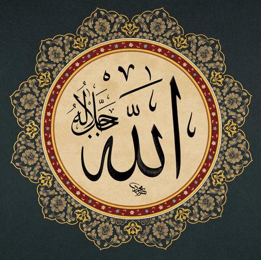 Gambar Kaligrafi Arab Allah Bismillah Kontemporer Ayat Kursi Dan Aksara Jawa Abu Syuja