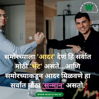 Best Relationship status in Marathi बेस्ट  रिलेशनशिप स्टेटस इन मराठी