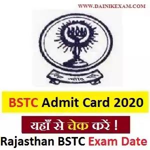 Rajasthan BSTC Admit Card 2020 Name Wise Check here BSTC Admit Card 2020, Pre D.El.Ed Hall Ticket Exam Admit Card, DainikExam com