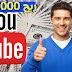 الربح من اليوتيوب ربح 1000 دولار وأكثر شهريا بهده الطريقة السرية2019