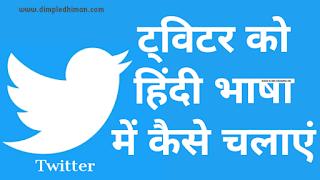 हिंदी में Google खाते का उपयोग कैसे करें