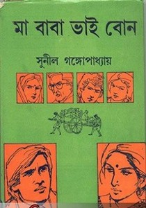 Ma-Baba-Bhai-Bon by Sunil Gangopadhyay ebook